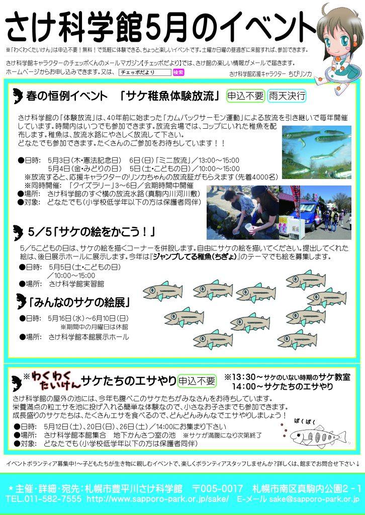 イベント情報2018年5月